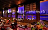大都会東京の夜景を楽しむ屋形船忘年会&FX勉強会