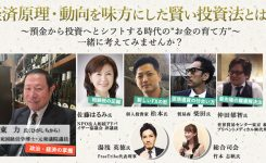 2017年度FreeTribe忘年会&トークライブ