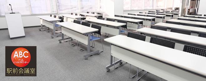 相場村塾セミナー・アットビジネスセンター