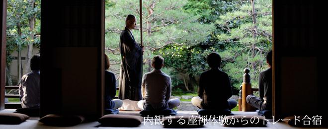 内観する座禅体験からのトレード合宿