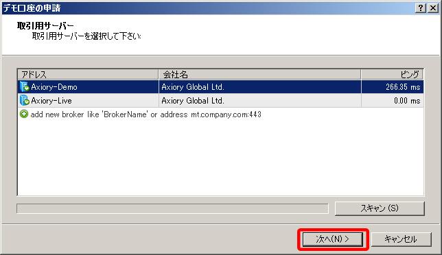MT4・デモ口座の申請取引用サーバー