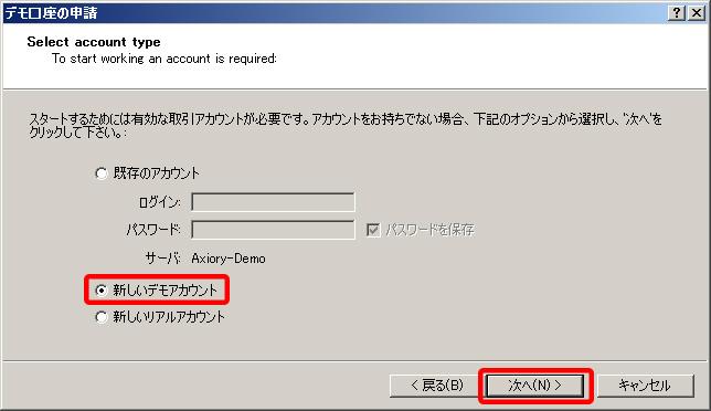 MT4・デモ口座の申請新しいデモアカウント