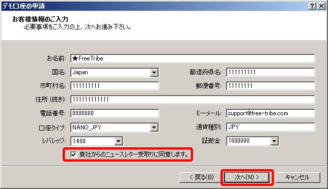 MT4・デモ口座の申請・お客様の情報の入力