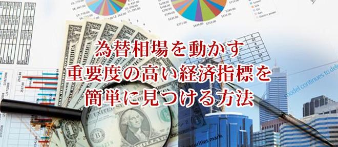 為替相場を動かす重要度の高い経済指標を簡単に見つける方法