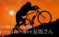 100万円損失からの復活劇。224万円を4ヶ月で増やす友坂さん