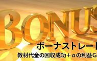 0607-bonus