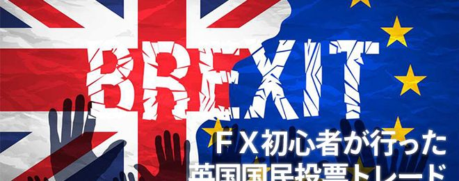 FX初心者がイギリス国民投票トレードに挑戦した結果