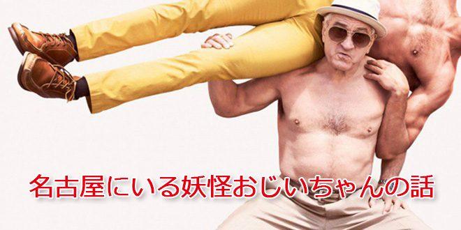 名古屋にいる妖怪おじいちゃんの話