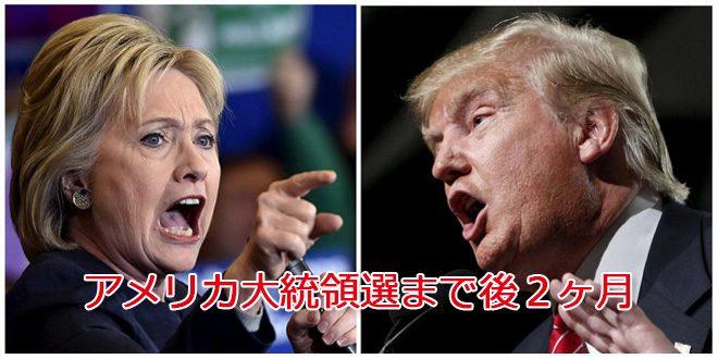 アメリカ大統領選まで後2ヶ月