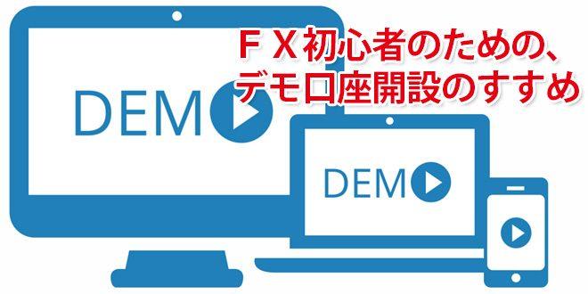 FX初心者のための、デモ口座開設のすすめ