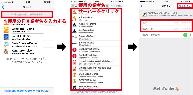 MT4アプリの設定方法