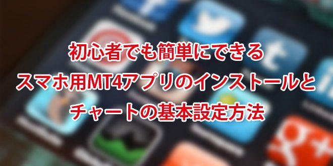 スマホ用MT4アプリのインストールとチャートの基本設定方法