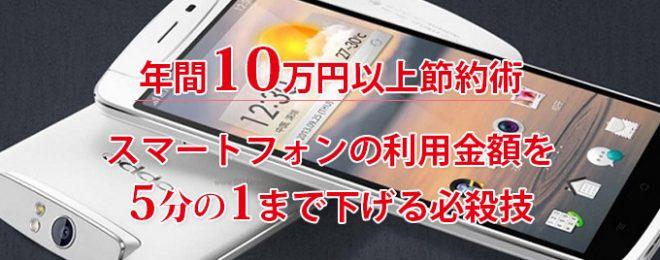 年間10万円以上節約術