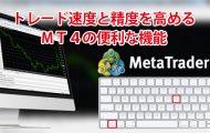 MT4の便利な機能