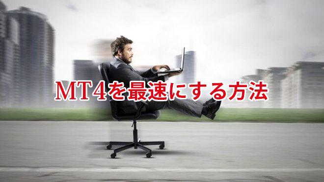 MT4を最速にする方法