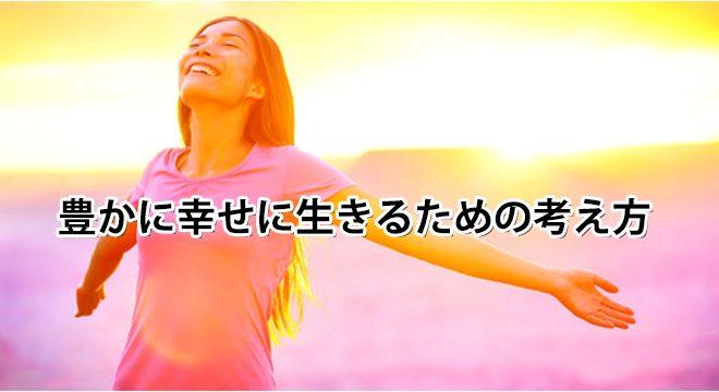豊かに幸せに生きるための考え方
