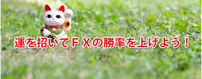 運を招いてFXの勝率を上げよう!