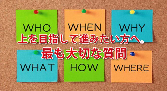 上を目指して進みたい方へ。最も大切な質問