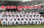 実は私達も日本代表なんです。