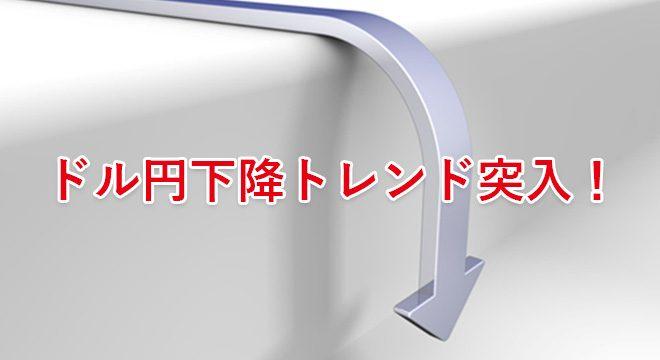 ドル円下降トレンド突入!