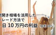 窓開け相場を活用したトレード方法で1日10万円の利益