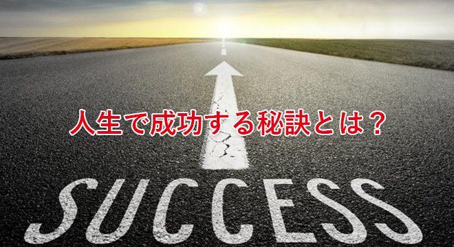 人生で成功する秘訣とは?