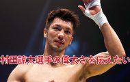 村田諒太選手の偉大さを伝えたい