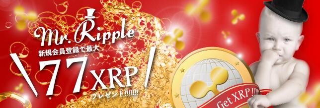 さまざまな仮想通貨(ビットコイン、リップル、ライトコイン、ドージコイン等)をトレード可能!送信も簡単にできるウォレットサービス Mr.Ripple(ミスターリップル)