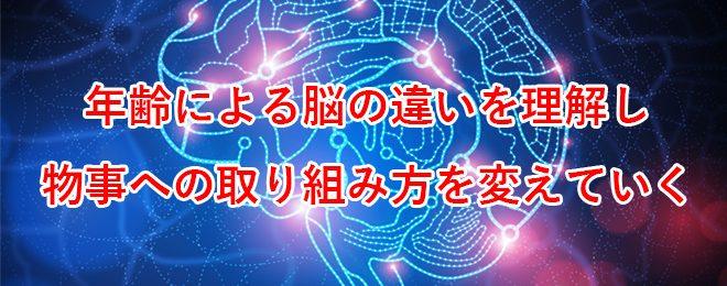 年齢による脳の違いを理解し物事への取り組み方を変えていく