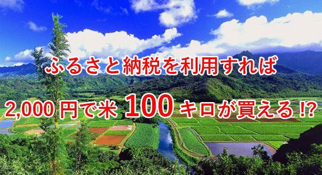 ふるさと納税を利用すれば2000円で米100キロが買える!?