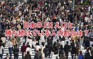 日本のFX人口と勝ち続けている人の割合は?