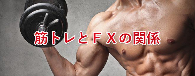 筋トレとFXの関係