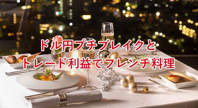 ドル円プチブレイクと トレード利益でフレンチ料理
