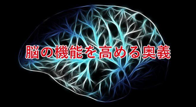 脳の機能を高める奥義
