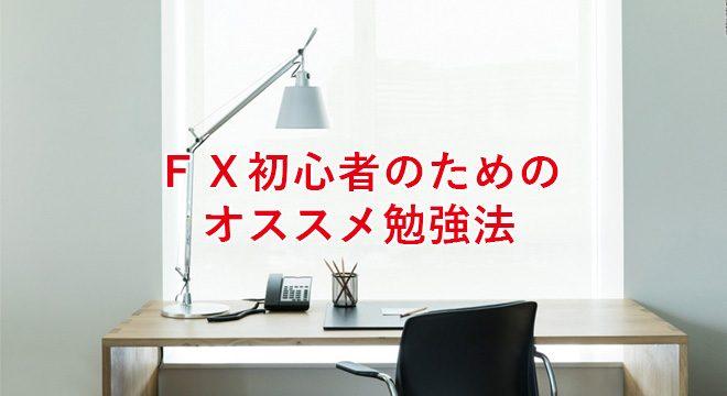 FX初心者のためのオススメ勉強法
