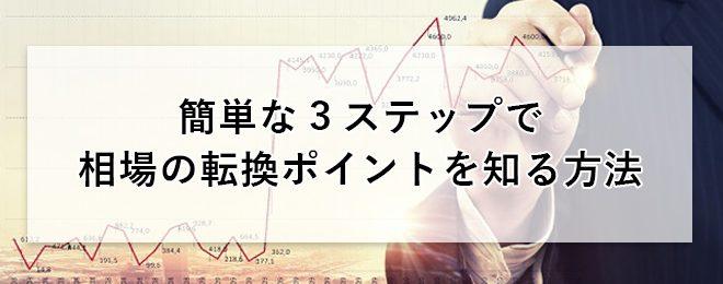 簡単な3ステップで相場の転換ポイントを知る方法