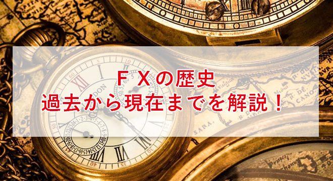 FXの歴史|過去から現在までを解説!