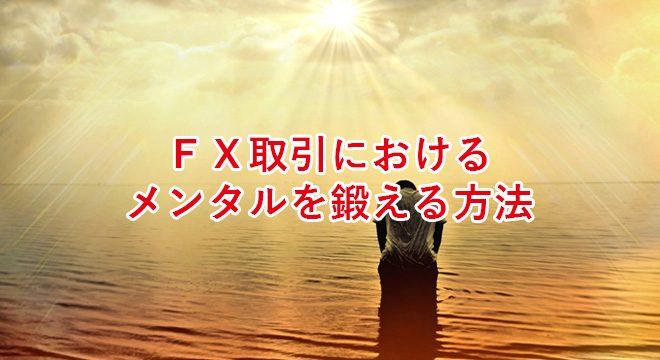 FX取引におけるメンタルを鍛える方法