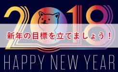 新年の目標を立てましょう!
