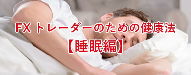 FXトレーダーのための健康法【睡眠編】
