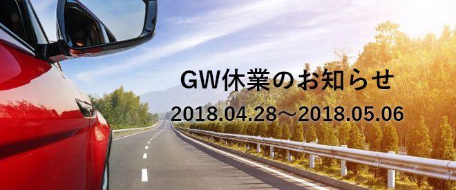 GW休業期間