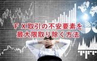 FX取引の不安要素を最大限取り除く方法