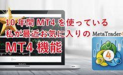 10年間MT4を使っている私が最近お気に入りのMT4機能