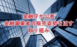 金融庁が公表 金融事業者の販売姿勢を正す取り組み