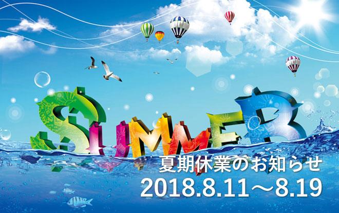 FreeTribe 2018年夏季休暇